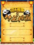功夫熊猫之神龙秘籍
