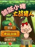 跳跃小猪大战猎人