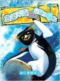 极速冲浪之企鹅大冒险