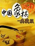 中国象棋典藏版