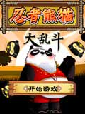忍者熊猫大乱斗