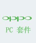 OPPO E21W PC套件