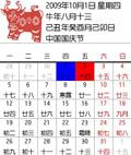 桌面农历 v1.09