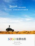 SOSO街景地图