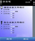 录音笔 SymbRecorder V5.20