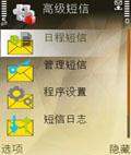 高级短信 AdvanceSMS 2.0汉化版
