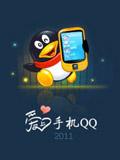 手机QQ2011