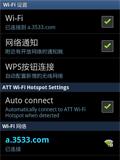 WiFi设置管理