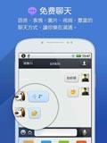手机QQ国际版