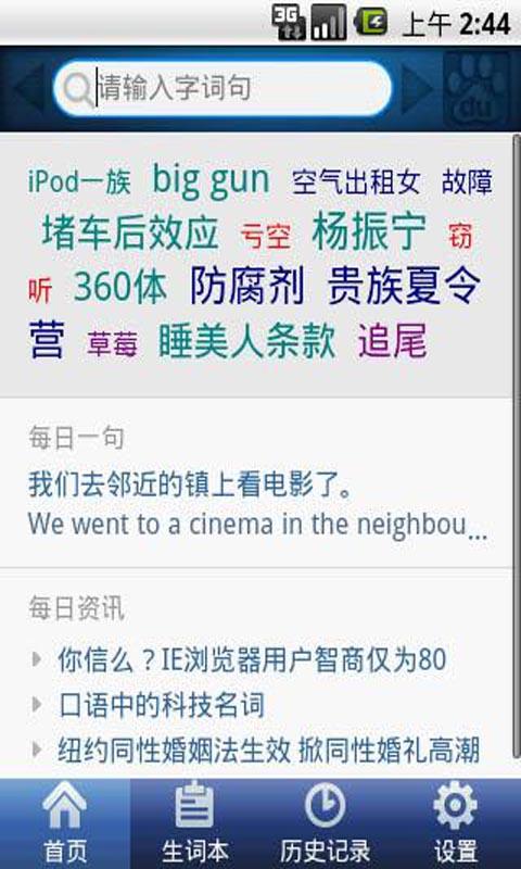金山词霸iPhone版图片