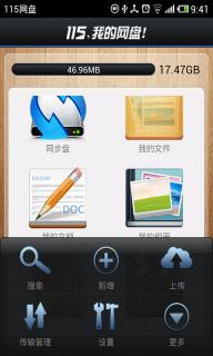 115网盘iPhone版截图