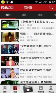56视频iPhone版截图