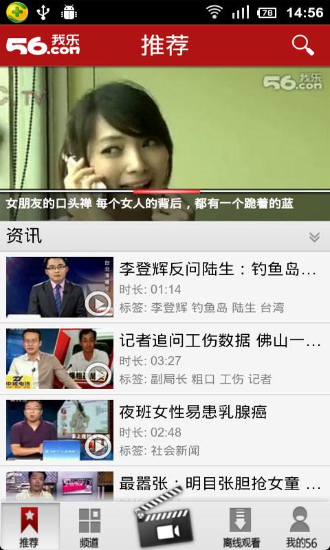 56视频iPhone版图片