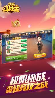 欢乐斗地主iPhone版截图