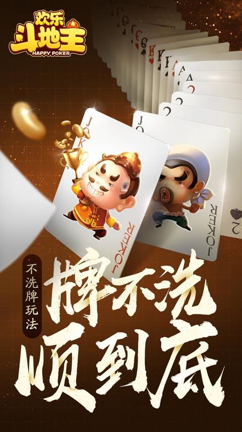欢乐斗地主iPhone版图片