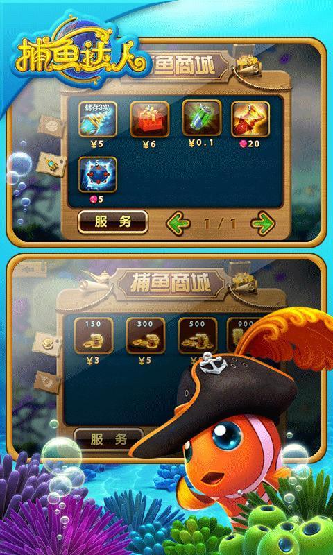 捕鱼达人iPhone版图片