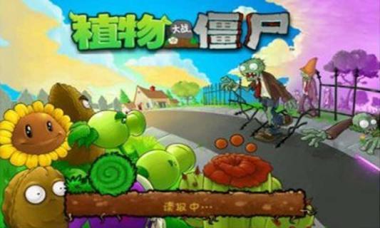 植物大战僵尸中文版游戏截图1