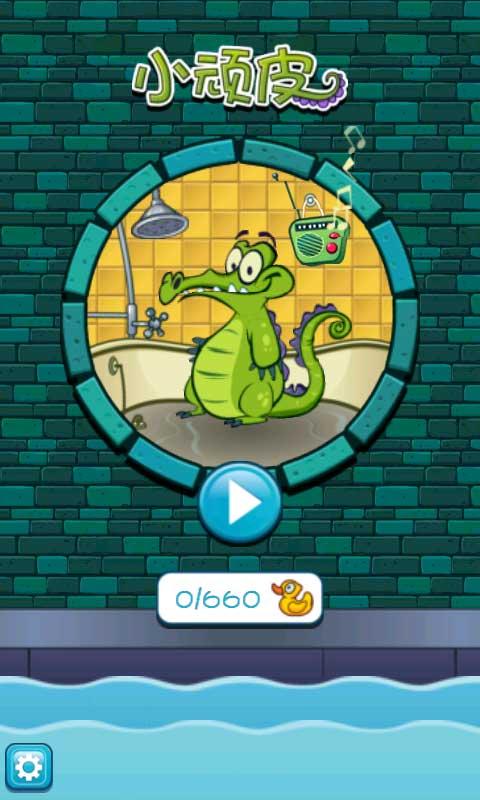 鳄鱼小顽皮爱洗澡iPad版图片