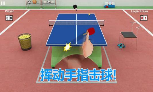 虚拟乒乓球iPhone版截图