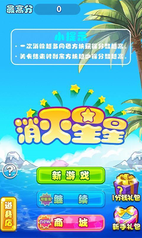 消灭星星iPhone版图片