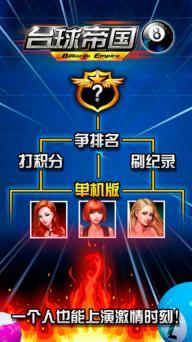 台球帝国iPhone版截图