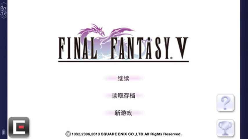 最终幻想5iPhone版图片