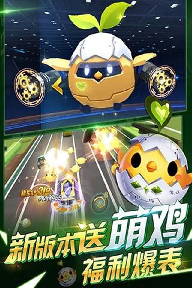 天天飞车iPhone版图片
