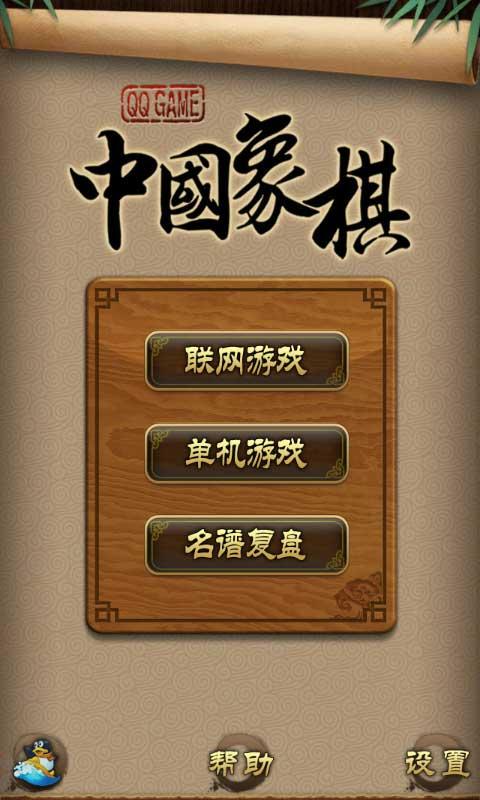 qq中国象棋 qq中国象棋安卓版下载图片