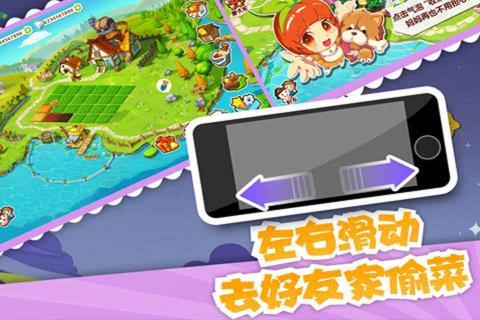 QQ农场iPhone版截图