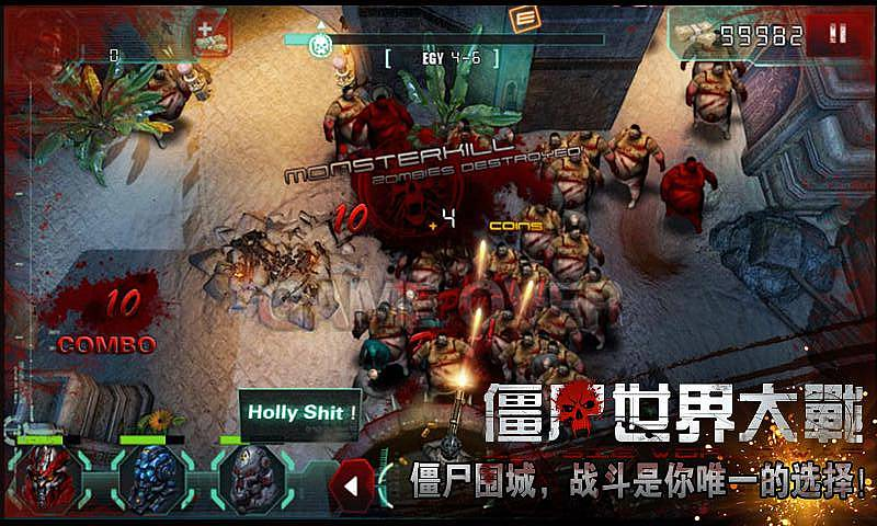 《僵尸世界大战 Zombie World War》是一款Android平台 射击游戏。玩家需要扮演一个军官,在全世界范围阻挡僵尸浪潮。游戏有21个场景,126个关卡,以及19种不同的武器可供选择,3个不同设定的真实的世界大战让你在生死存亡中抓住自己的生机。 【注意事项】 游戏会检测八门神器等修改软件,卸载修改软件即可进入。