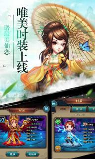 新仙剑奇侠传游戏截图3