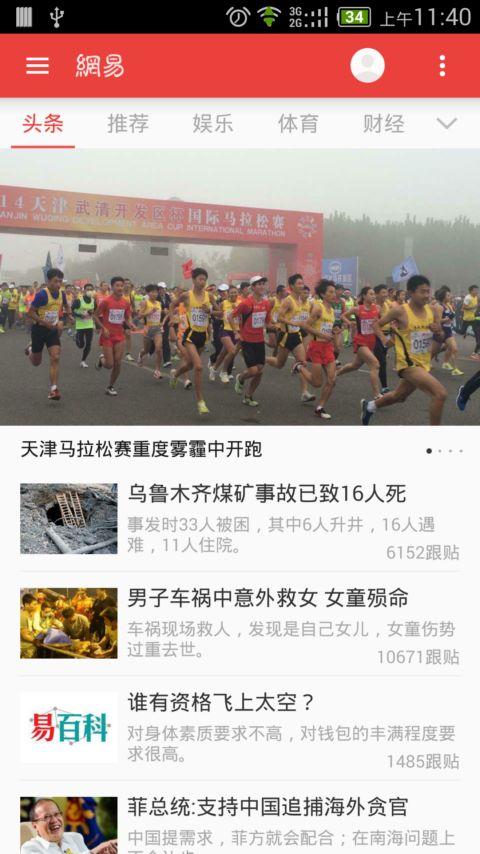 网易新闻iPhone版图片