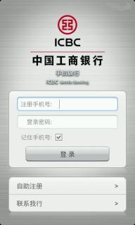 工行手机银行iPhone版截图