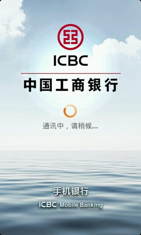 工行手机银行iPhone版图片