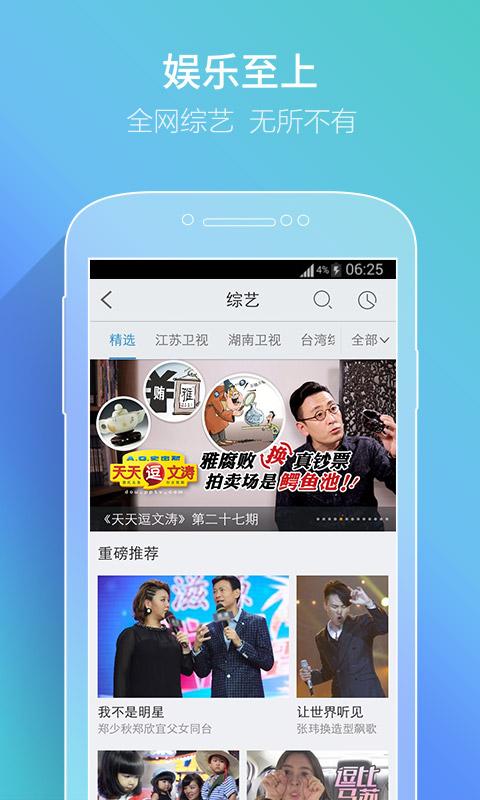 PPTV网络电视iPad版图片