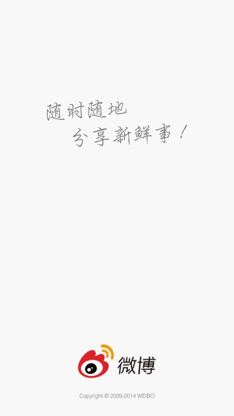 新浪微博iPhone版图片