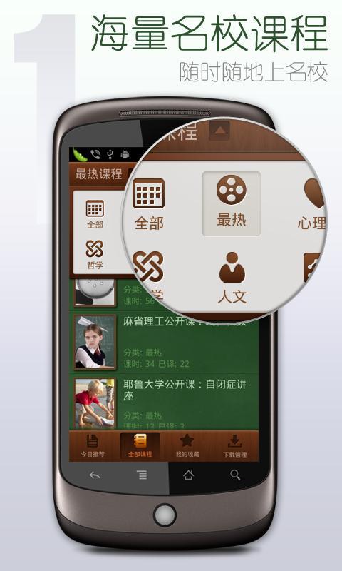 网易公开课iPhone版图片