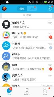 手机QQiPhone版截图