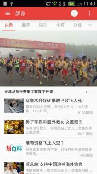 网易新闻iPhone版截图