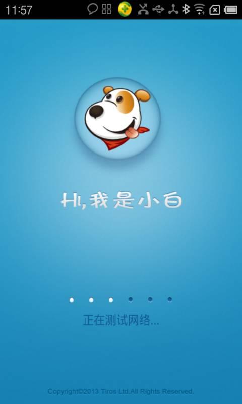 导航犬iPhone版图片