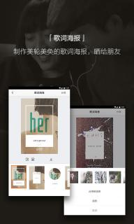 虾米音乐iPhone版截图