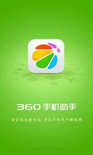 360手机助手iPhone版截图