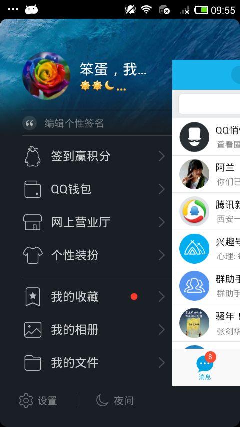手机QQiPhone版图片