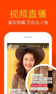 淘宝手机客户端iPhone版截图