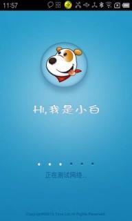 导航犬iPhone版截图