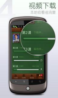 网易公开课iPhone版截图
