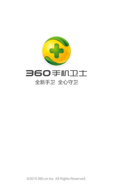 360手机卫士iPhone版图片