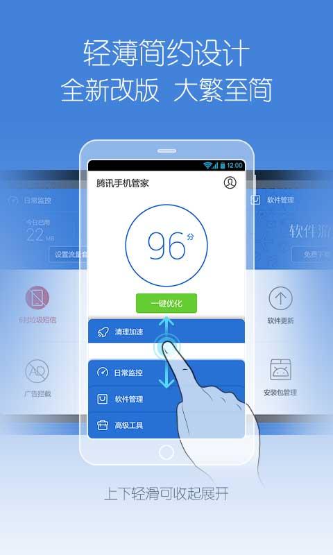 腾讯手机管家iPhone版图片