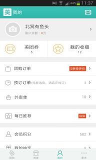美团团购iPhone版截图