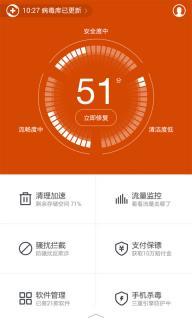 360手机卫士iPhone版截图